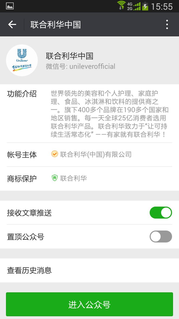 微信服务号账号简介2