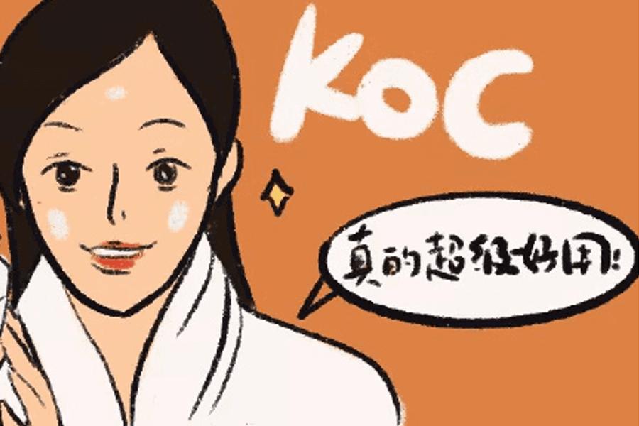 KOL到KOC到底有何区别,企业营销如何与消费者距离更近?