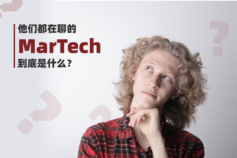 他们都在聊的「MarTech」到底是什么?
