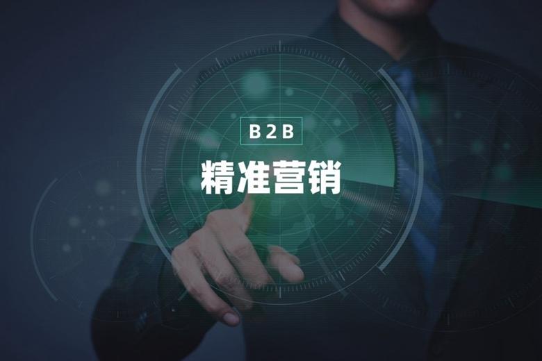B2B精准营销