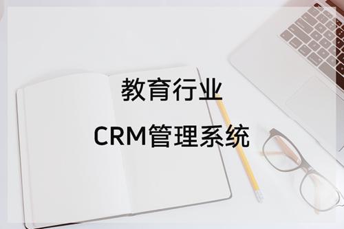 教育行业CRM管理系统对于K12获客真的有效吗?
